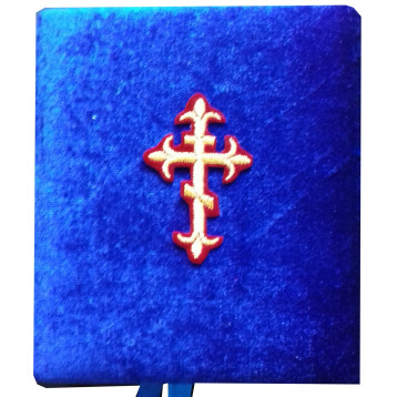 Бархатный складень с коваными уголками, вынимающийся лик 15х18 Софрино цветная одежда Б-21-КОВ-3-С