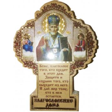 Благословение дома Николай Чудотворец БД-Н