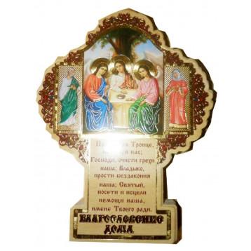 Благословение дома Святая Троица БД-СТ
