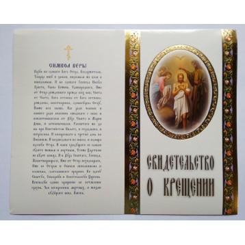 Свидетельство о крещении, мягкое (рус.)