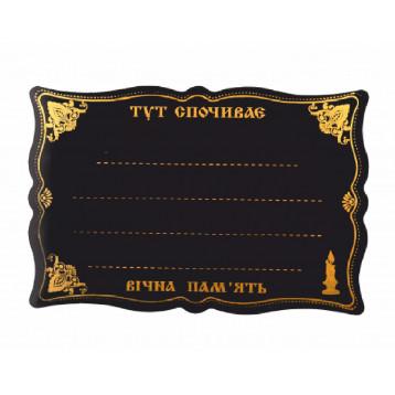 "Табличка ритуальна ""Ажурна"" чорна, арт. ТР-111"