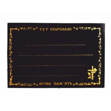"Табличка ритуальна ""Прямокутна"" чорна, арт. ТР-113"