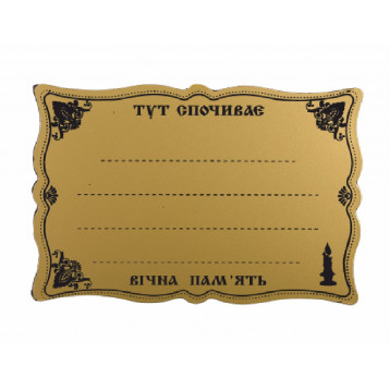 "Табличка ритуальна ""Ажурна"" композитна, арт. ТР-120"