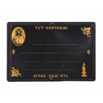 """Табличка ритуальна """"Ісус Христос"""", арт. ТР-19-4"""