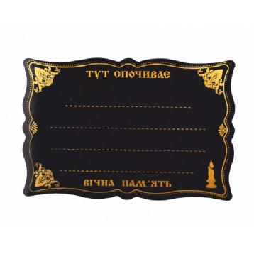 "Табличка ритуальна ""Ажурна"" мала, арт. ТР-19-6"