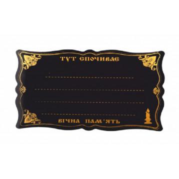 "Табличка ритуальна ""Ажурна"", арт. ТР-19-7"